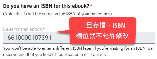 ISBN 欄位一經儲存便不可修改